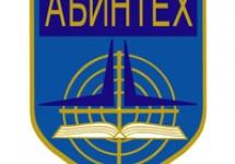 Абинтех