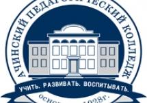 Ачинский педагогический колледж