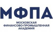 ГЭИТИ (МФПА)