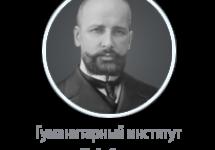 Гуманитарный институт имени П.А. Столыпина