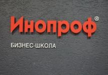 Бизнес-школа «Инопроф»