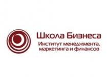 Школа бизнеса Института менеджмента, маркетинга и финансов