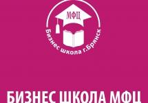 Бизнес школа МФЦ в Брянске