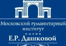 МГИ имени Дашковой