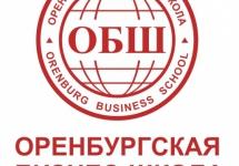 Оренбургская бизнес-школа