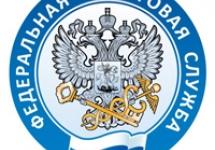 ФНС России ПиПК
