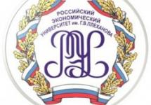 РЭУ им. Плеханова MBA