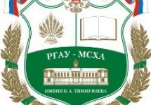 РГАУ-МСХА имени Тимирязева