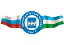 СФ БашГУ
