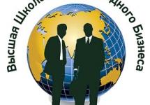 Высшая школа международного бизнеса СГЭУ