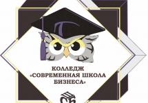 Современная школа бизнеса в Ставрополе