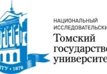 ТГУ (Томск)
