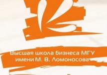 Высшая школа бизнеса МГУ