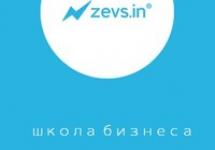 Школа бизнеса Зевс