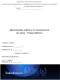 Дипломная работа по общей психологии