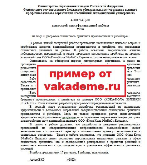 Аннотация к диплому ВКР Аннотация дипломной работы Аннотация  Образец подготовленной нами аннотации к дипломной работе