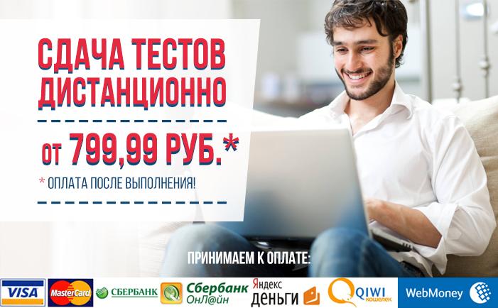 Защита диплома по скайпу в Синергии МТИ РГСУ Сдача теста дистанционно от 999 99 руб