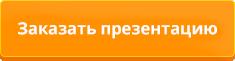 Презентация к диплому за 1 час! 1200 руб. Оплата после выполнения!