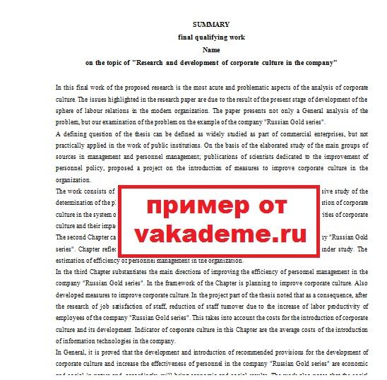 Аннотация к диплому ВКР Аннотация дипломной работы Аннотация  Образец дипломной аннотации на английском языке