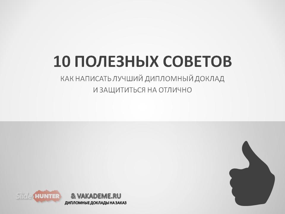 Текст Для Защиты Дипломной Работы Образец - фото 10
