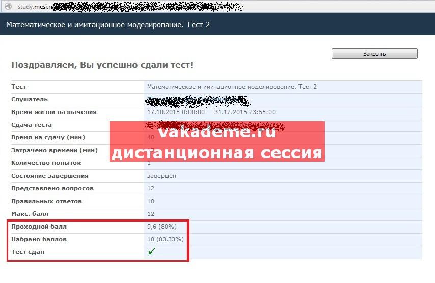 Виртуальный кампус МЭСИ  Примеры решенных тестов в кампусе МЭСИ