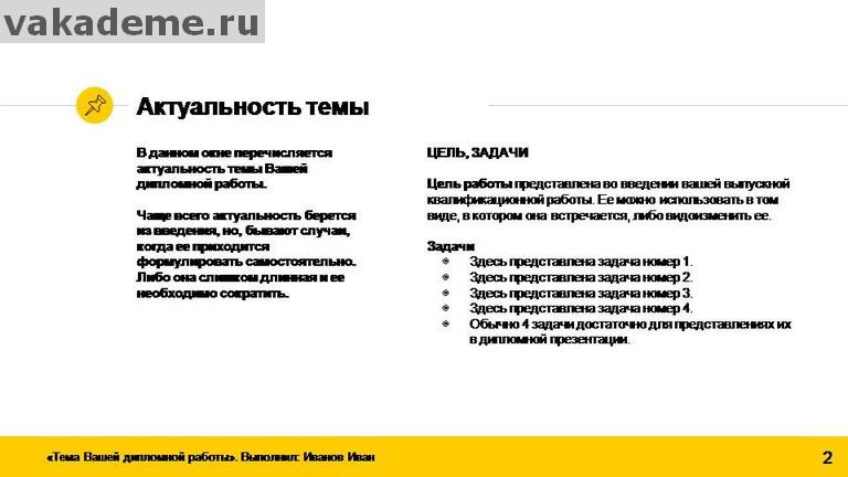 Текст Для Защиты Дипломной Работы Образец - фото 4