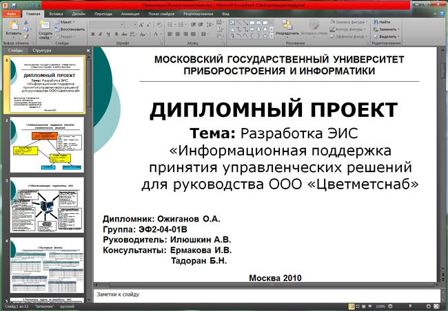 Титульный лист диплома ВКР Образец оформления титульника Образец титульного листа к дипломной работе