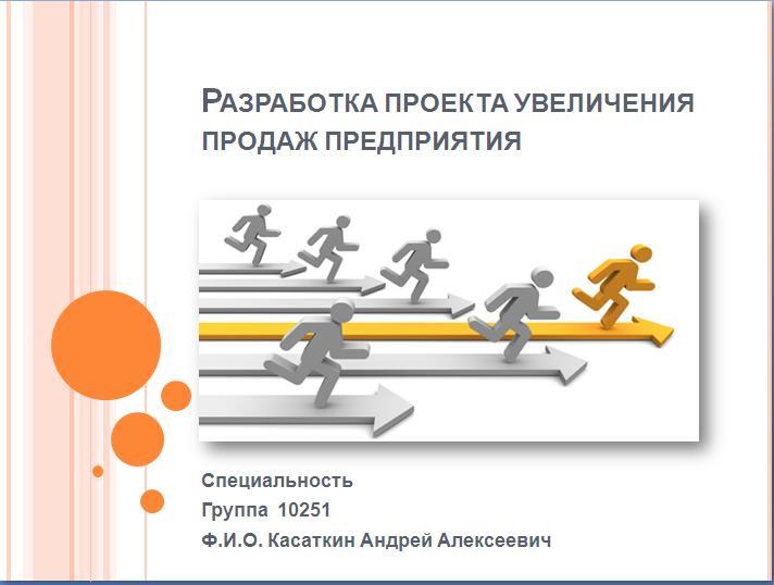 Дипломная презентация как выглядит презентация к диплому  Разработка проекта увеличения продаж предприятия