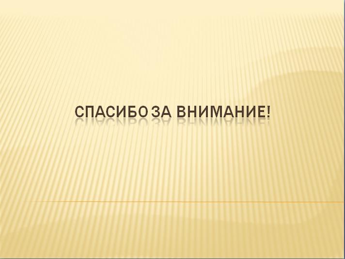 Пример оформления заключительного слайда дипломной презентации.