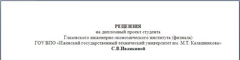 Рецензия На Дипломную Работу По Филологии Образец - фото 7