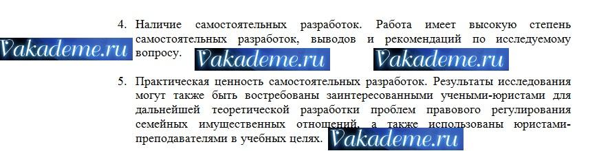 Рецензия на дипломную работу примеры и образцы г  Пример оформления внешней рецензии на дипломную работу