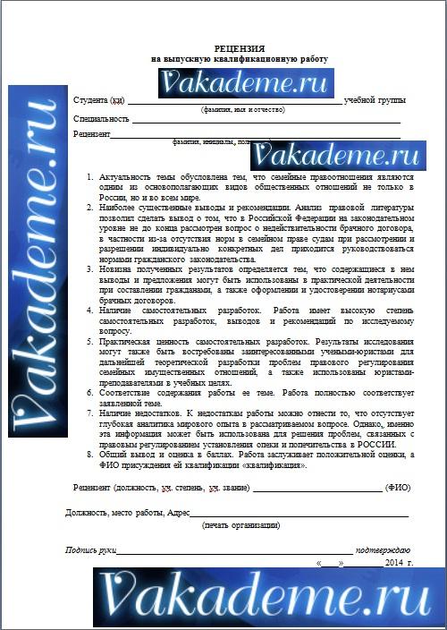 рецензия на дипломную работу образец банковское дело img-1