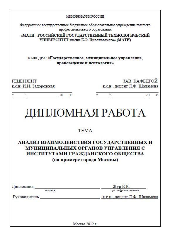 Дипломная работа таможенное дело Таможенное дело диплом  Пример дипломных работ по таможенному праву Скачайте бесплатные примеры