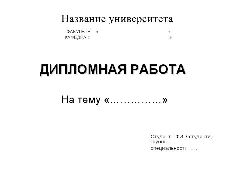 Титульный лист диплома ВКР Образец оформления титульника Как оформить титульный лист к дипломной работе