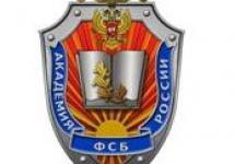 Академия ФСБ России