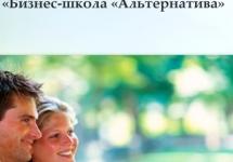 АНО ДПО Бизнес-школа «Альтернатива»