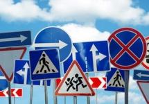 Организация и безопасность движения