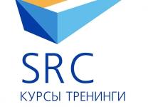 SRC бизнес-школа