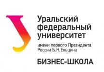 Бизнес школа УрФУ