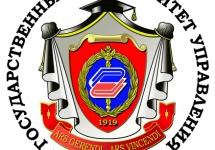Государственный университет управления (ГУУ)