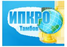 ТОИПКРО (Тамбов)