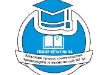 КГТиТ №41