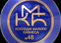 КМБ №48