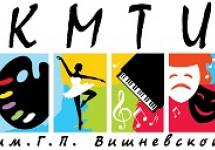 КМТИ №61 имени Вишневской