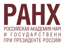 РАНХиГС MBA