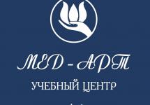 """АНО ДПО """"Учебный центр Мед-Арт"""""""