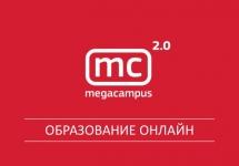 Мегакампус