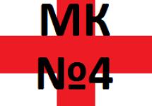 МК №4