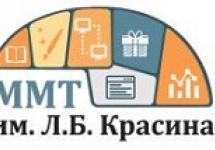 ММТ имени Красина