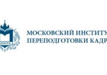 Московский институт переподготовки кадров